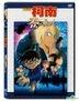 Detective Conan The Movie: Zero The Enforcer (DVD) (Hong Kong Version)