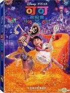 Coco (2017) (DVD) (Taiwan Version)