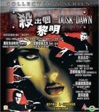From Dusk Till Dawn (1996) (VCD) (Collector's Series) (Hong Kong Version)