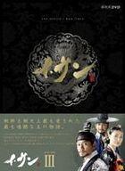 Yi San (DVD Box 3) (DVD) (Japan Version)