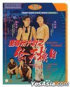 Perfect Exchange (1993) (Blu-ray) (Hong Kong Version)