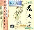 Lady Hua Mu-lan (China Version)