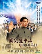 The Story of Dr. Sun Yat Sen 1 (DVD) (Taiwan Version)