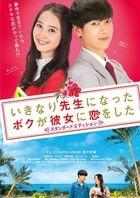 My Korean Teacher (DVD) (Standard Edition) (Japan Version)
