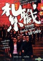 Triad (2012) (DVD) (Thailand Version)