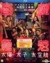 西謊極落:太爆.太子.太空艙 (2017) (Blu-ray) (香港版)