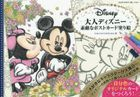 Otona Disney Suteki na Postcard Coloring Book