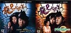 The Edge Of Righteousness (VCD) (End) (TVB Drama)