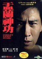 盂兰神功 (2014) (DVD) (双碟版) (香港版)