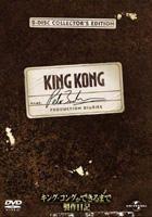 King Kong ga dekirumade Seisakunikki (Making of King Kong) (Normal Edition)(Japan Version)