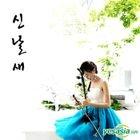 Shin Nal Sae Vol. 1 - Hea Geum In Melodies