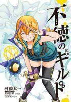 Futoku no Guild 8