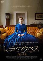 LADY MACBETH (Japan Version)