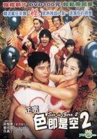 Sex Is Zero 2 (DVD) (Taiwan Version)