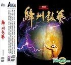 The Drums of Jiang Zhou (ADMS) (CD + DVD)