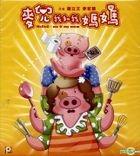 Mcdull, Me And My Mum (2014) (VCD) (Hong Kong Version)