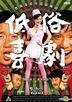 低俗喜劇 (2012) (DVD) (香港版)