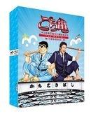 Kochira Katsushika-ku Kameari Koen-mae Hashutsujo The Movie - Kachidokibashi wo Fusa seyo! (DVD) (Deluxe Edition) (Japan Version)