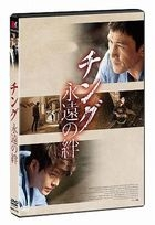 Friend, the Great Legacy (DVD) (Japan Version)