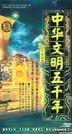 Zhong Hua Wen Ming Wu Qian Nian  Qian Nian Hui Wang Vol.1-5 (DVD) (China Version)
