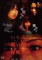 最黑暗的是黎明前 Vol.13 Naoko (日本版)