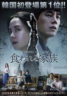 Intruder (DVD) (Japan Version)