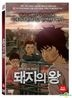 The King of Pigs (DVD) (First Press Limited Edition) (Korea Version)