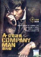 A Company Man (2012) (DVD) (Malaysia Version)
