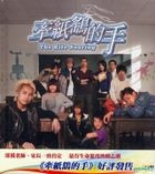 The Kite Soaring (DVD) (End) (Taiwan Version)