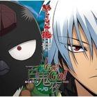 TV Anime Nurarihyon no Mago Web Radio DJCD NuramagoRadio HyakiyaGo! Go! Vol.1 (Japan Version)