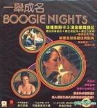 Boogie Nights (VCD) (Hong Kong Version)