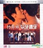 Crossline (1996) (VCD) (Hong Kong Version)