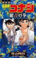 Detective Conan:The Fist of Blue Sapphire 2