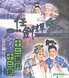 The 12 Hairpins And The 12 Balustrades (VCD) (Hong Kong Version)