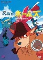 Movie Sherlock Hound (DVD) (Japan Version)