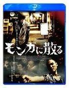Monga (Blu-ray) (Special Edition) (Japan Version)