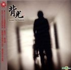 Against the Darkness (DVD) (Taiwan Version)