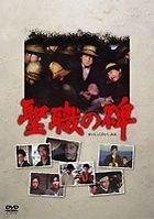 Seishoku no Ibumi (DVD) (Japan Version)