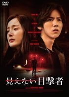 The Witness (2015) (DVD) (Special Priced Edition) (Japan Version)