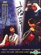 Fleeing By Night (DVD) (Hoker Version) (Taiwan Version)