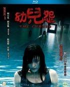 The Cursed (2018) (Blu-ray) (Hong Kong Version)