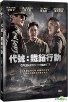 Operation Chromite (2016) (DVD) (English Subtitled) (Taiwan Version)