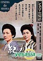 Kinokawa (Japan Version)
