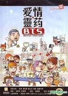 B.T.S. - Better Than Sex (Hong Kong Version)