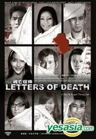 The Letter Of Death (VCD) (Malaysia Version)