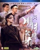 明月幾時有 (2017) (Blu-ray) (香港版)