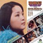 Gui Ma Qiao Yi Sheng  Original Soundtrack (OST) (Reissue Version)
