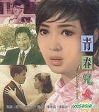 The Young Ones (Hong Kong Version)