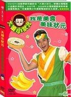 Da Tou Xiao Zhuang Yuan -  Wo Shi Mei Shi Mei Wei Zhuang Yuan (DVD) (Taiwan Version)
