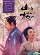 Yama Zakura (DVD) (Taiwan Version)